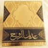 αραβικό θυμίαμα
